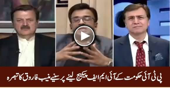 Muneeb Farooq Comments on PTI Govt Taking IMF Package