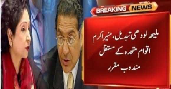 Munir Akram To Replace Maleeha Lodhi As Pakistan's Envoy To United Nations