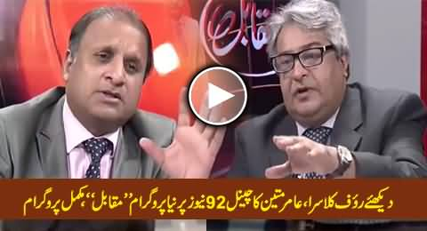 Muqabil (Rauf Klasra, Amir Mateen Complete Program) - 12th February 2015