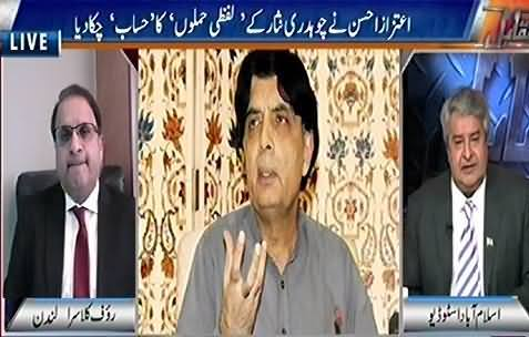 Muqabil (Reference Against PM In Election Commission By PTI) - 2nd July 2016