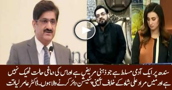 Murad Ali Shah Ki Dimaghi Halat Theek Nahin Hai - Dr Aamir Liaquat Hussain