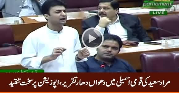Murad Saeed Aggressive Speech Against Opposition in Assembly - 19th September 2019