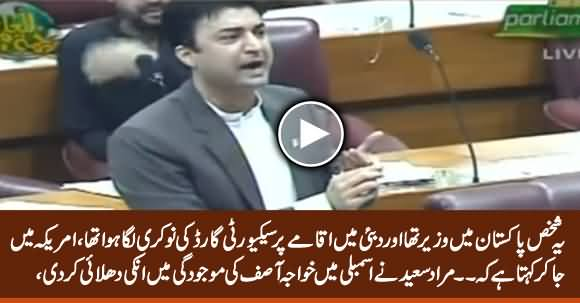 Murad Saeed Befitting Reply to Khawaja Asif in National Assembly, Complete Speech