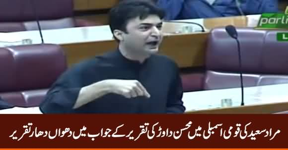 Murad Saeed Befitting Reply to Mohsin Dawar in National Assembly - 30th September 2019
