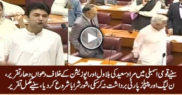 Murad Saeed Blasting Speech in National Assembly Against Bilawal, Opposition Angry – 9th May 2019