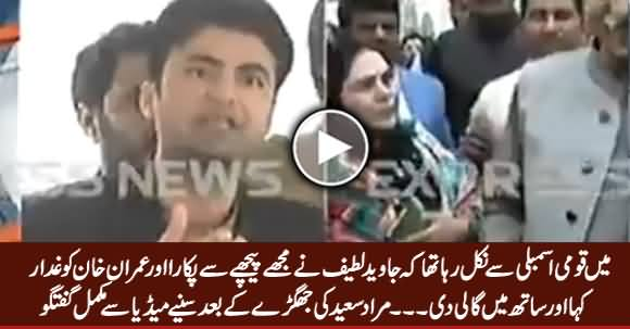 Murad Saeed Complete Media Talk After Scuffle With PMLN MNA Javed Latif