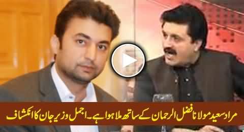 Murad Saeed Fazal ur Rehman Group Ke Jan Achakzai Se Mila Huwa Hai - Ajmal Wazir Jan Ka Inkishaf