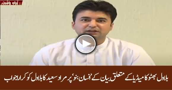 Murad Saeed Mouth Shutting Answer To Bilawal's Statement About Media