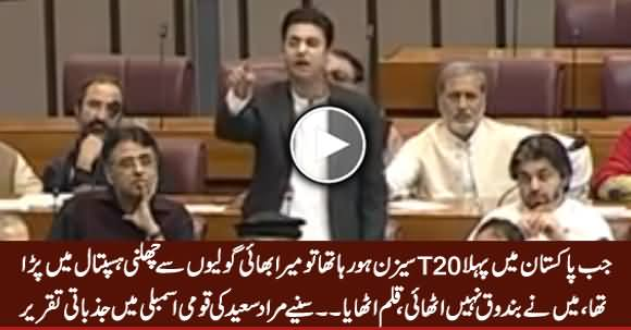 Murad Saeed's Emotional Speech In National Assembly After Javed Latif Apology