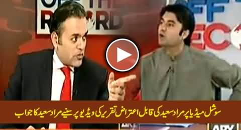 Murad Saeed's Explanation About His Video Circulating on Social Media