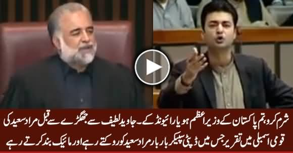Murad Saeed Speech in National Assembly Before Scuffle With Javed Latif