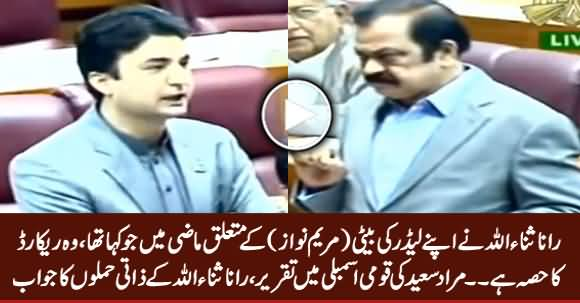 Murad Saeed Speech in National Assembly, Replies To Personal Attacks of Rana Sanaullah