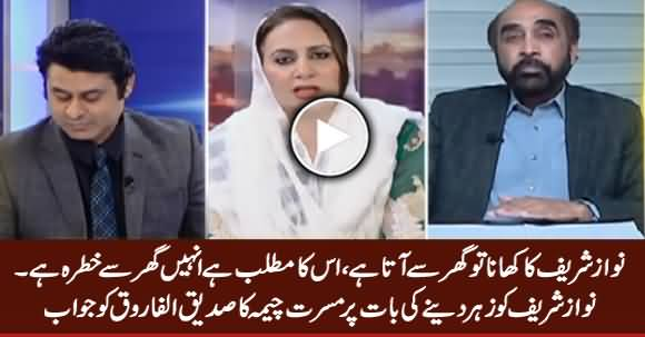 Musarrat Cheema's Reply to Siddique ul Farooq on Saying
