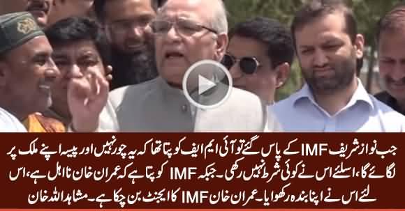 Mushahid Ullah Bashing Imran Khan & PTI Govt Outside Kot Lakhpat Jail - 23rd May 2019
