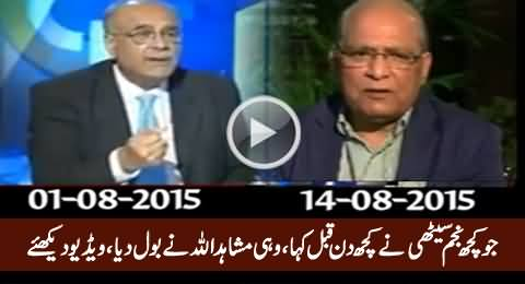 Mushahid Ullah Copied Najam Sethi's Stance Against Army, Who Is Behind Them?
