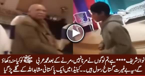 Mushahid Ullah Khan Badly Insulted By A Pakistani in Canada, Exclusive Video