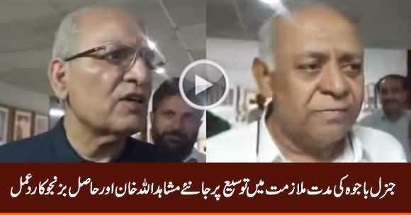 Mushahid Ullah Khan & Hasil Bizenjo Reaction on Army Chief's Extension