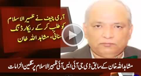 Mushahid Ullah Khan Interview to BBC: Serious Allegations on Former DG ISI Zaheer-ul-Islam