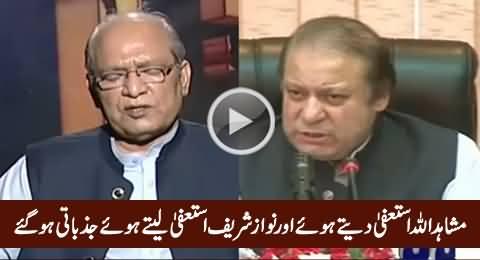 Mushahid Ullah Khan's Resignation: Nawaz Sharif & Mushahid Ullah Both Got Emotional