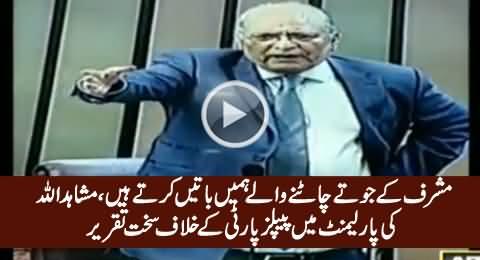 Mushahid Ullah Khan Speech Against PPP in Parliament - 11th April 2016