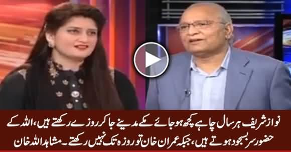 Mushahid Ullah Khan Telling The Difference Between Nawaz Sharif & Imran Khan