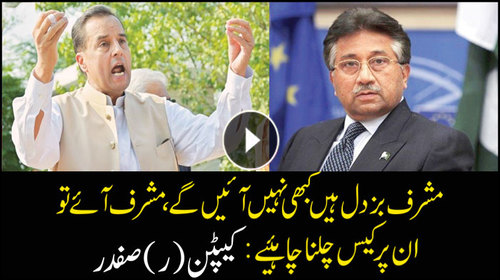 Musharaf is coward, will never return to Pakistan, Capt. Safdar