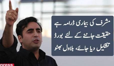 Musharraf Ki Bemari Drama Hai, Doctors Ka Board Tashkeel De Kar Check Kya Jaye - Bilawal Zardari