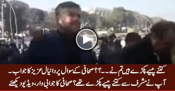 Musharraf Se Kitne Paise Pakre Thay Aap Ne? - Journalist Hit Back Daniyal Aziz