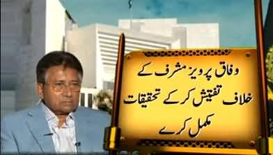 Musharraf Treason: Supreme Court Orders Govt to Conclude Probe Under Article 6