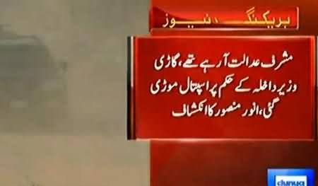 Musharraf Was Going to Court But Ch. Nisar Ordered To Move the Car Towards Hospital - Musharraf's Lawyers