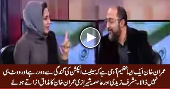 Musharraf Zaidi And Asma Sherazi Making Fun of Imran Khan on Senate Election