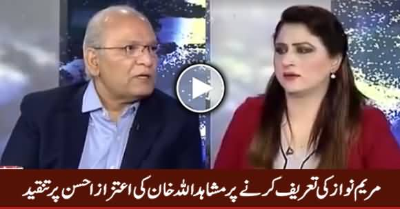 Mushidullah Khan Criticizing Aitzaz Ahsan For Praising Maryam Nawaz