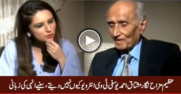 Mushtaq Ahmad Yusufi Explains Why He Doesn't Give TV Interviews