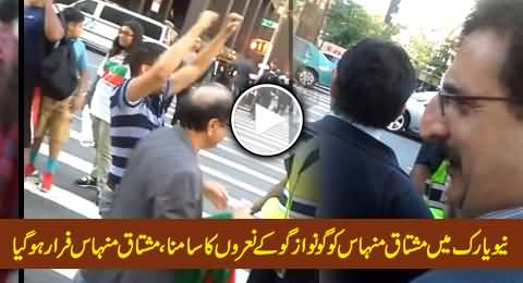Mushtaq Minhas Faces Go Nawaz Go Chants in New York, Mushtaq Minhas Runs Away