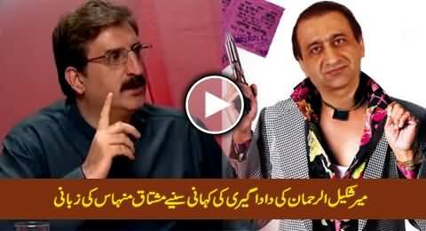 Mushtaq Minhas Telling the Stories of Mir Shakeel-ur-Rehman's Dada Geeri