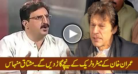 Mushtaq Minhas Using Very Bad Language For Imran Khan in Live Show