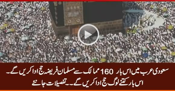 Muslims From 160 Countries Will Perform Hajj This Year
