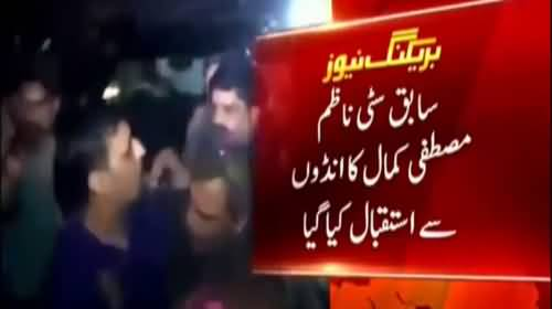 Angry People Welcomes Mustafa Kamal With Eggs in Orangi Town Karachi
