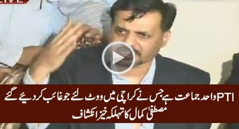 Mustafa Kamal Badly Exposes MQM & Tells How PTI Lost From Karachi
