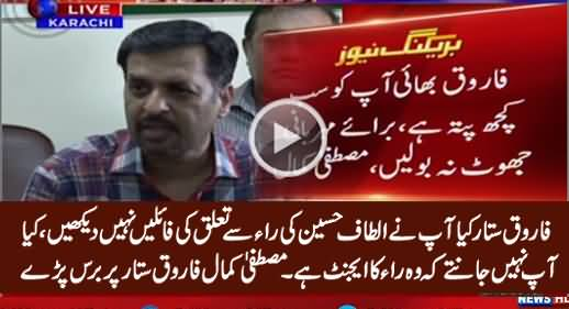 Mustafa Kamal Bashing Farooq Sattar For Still Supporting Altaf Hussain