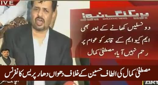Mustafa Kamal Blasting Press Conference Against Altaf Hussain (Complete) - 3rd March 2016