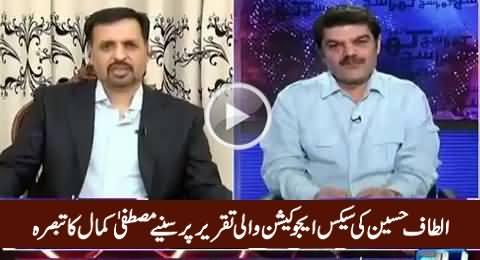 Mustafa Kamal Comments on Altaf Hussain's Recent Shameful Video