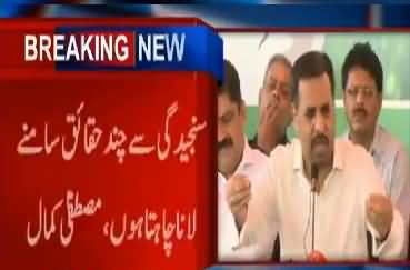 Mustafa Kamal's Complete Press Conference - 11th November 2017