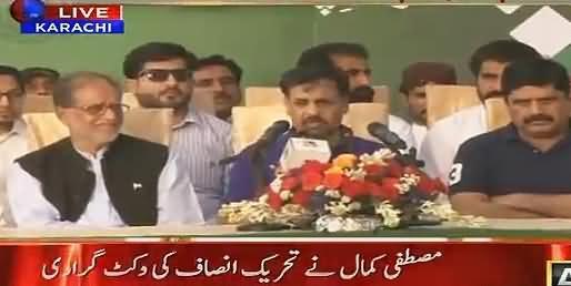 Mustafa Kamal Complete Press Conference After PTI Member Joins Mustafa Kamaal