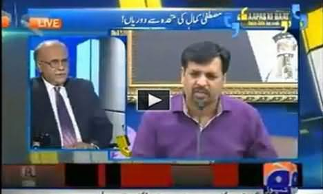 Mustafa Kamal Left MQM Forever And got A Job in Other country - Najam Sethi