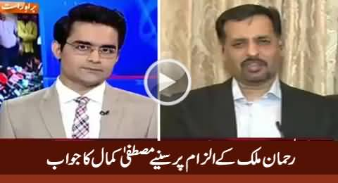 Mustafa Kamal Reply To Rehman Malik On His Recent Allegation