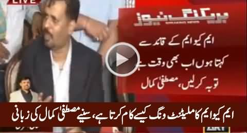 Mustafa Kamal Reveals Who Operates MQM's Militant Wing & How It Works