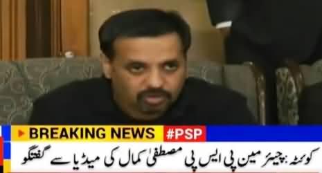 Mustafa Kamal's Complete Press Conference in Quetta - 21st November 2017