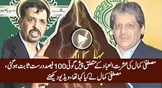 Mustafa Kamal's Prediction Proves 100% True About Ishrat ul Ibad, Watch What He Said