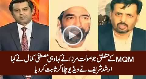 Mustafa Kamal & Saulat Mirza Said Same Things About MQM - Arshad Sharif Shows Video